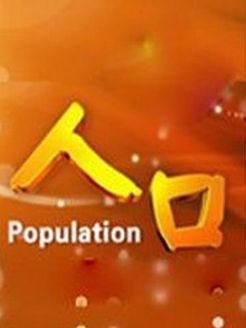 人口[2020]