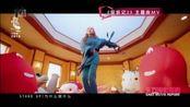 《捉妖记2》主题曲MV