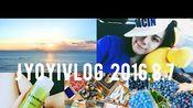 JyoyiVlog 2016.8.7 摘蓝莓/烤海鲜自助