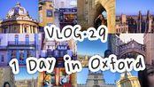 [VLOG.29]伦敦-牛津一日游/我独自旅行/Radcliffe Camera/St.Mary Church/牛津好美/是心目中英国小镇的样子/英国留学UCL