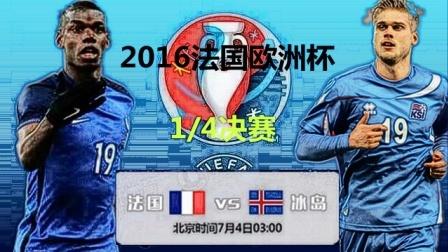 激情解说!实况足球2016欧洲杯:法国VS冰岛1/4决赛,东道主PK黑马pes2016