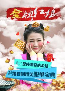 金牌红娘第1部(国产剧)