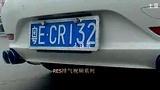 宝马Z4改装排气视频 宝马新款Z4改装4出RES排气