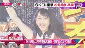 SKE48松井玲奈被曝将离队 引粉丝洗版式拷问