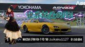 【绝对赛车】ARINES RING RX7 FD3S世界记录教学 原厂1:58.694/zui流教学/