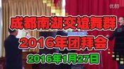 成都南湖交谊舞群2016年团拜会—在线播放—优酷网,视频高清在线观看