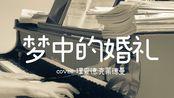 「梦中的婚礼」SUNSHIAO演奏版(带伴奏)(Cover 理查德·克莱德曼)