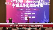 2019Cdiscount 中国区年度招商峰会-ESG-今日最最新_Compress