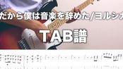 吉他谱 《だから僕は音楽を辞めた》(所以我放弃了音乐)——Yorushika(ヨルシカ)乐队作品