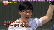 Runningman 20190614.E251 爱和战争(星、孙俊浩、金素贤)