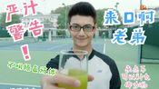 【奋斗吧!少年】来和美味严汁玩耍吧()