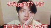 【博君一肖】dd是为gg哭了吗?(下序)天天向上3.22新糖(严禁键盘侠)