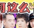 郭敬明怼陈凯歌剧本像小品,张纪中喷流量明星,这届导演太敢说了