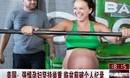 孕妇分娩前举重破纪录并顺利诞女 被赞女汉子-新蓝网-视频-娱乐-新闻