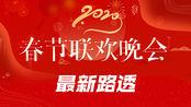邓超官宣成江西卫视春晚代言人,解锁首波阵容看点十足2020春晚·精彩路透