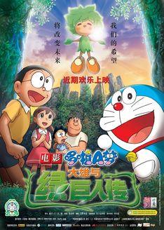 哆啦A梦(大雄与绿巨人传) 剧场版