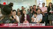 """《诗书中华》走进""""上海电视节"""""""