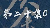 [庆余年]《庆余年》有声有色有字小说第二十集