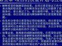 项目计划与控制管理53-本科视频-西安交大-要密码到www.Daboshi.com