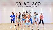 青岛Lady.S舞蹈 男团舞蹈翻跳EXO《ko ko bop》