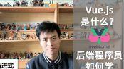 【Tech Talk】-12- Vue.js 是什么?后端程序员如何快速入门?