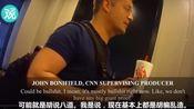 自己坐实自己搞假新闻……CNN高级制片人亲口承认:特朗普通俄纯属无稽之谈