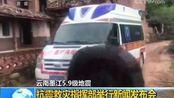 云南墨江5.9级地震 多路救援力量赶赴现场抗震救灾