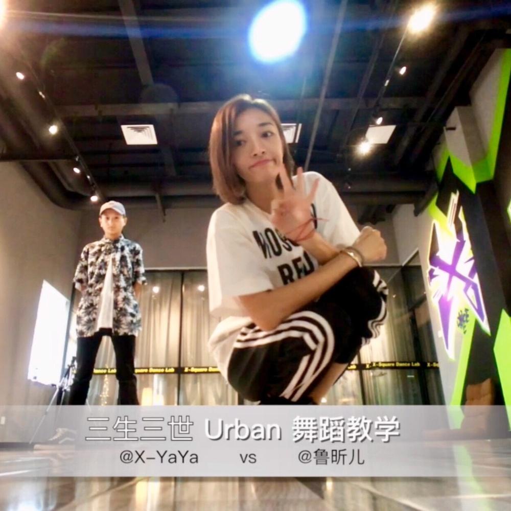 【X-Square Dance Lab 】刘亦菲杨洋发布会正版官方舞蹈教学视频