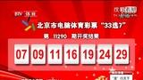 """北京市电脑体育彩票""""33选7""""第11290期开奖结果[天天体育]"""