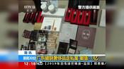 广东破获奢侈品走私案  案值1.6亿