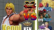 街霸5CE Kenpi (Ken) vs Donpachi (Gill) & Justfog (Ryu) & Cody [season 5]