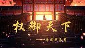 重庆市巴蜀中学第28届艺术节汇演 寻风民乐社 民乐合奏《权御天下》(中阮,琵琶,古琴,古筝,二胡,竹笛,笙,洞箫,大堂鼓,电吉他)