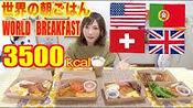 【木下】【大胃王】4个国家的早餐![美国,葡萄牙,瑞士,英国]这一天最喜欢的早餐是!?[3504kcal]【木下裕香】(2019年10月20日17时15分)
