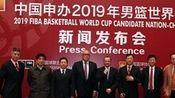 2019男篮世界杯举办地将揭晓 中国推8座申办城