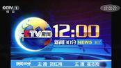 新闻30分播出bug:反复切换到片头(2019年1月29日)【放送事故】