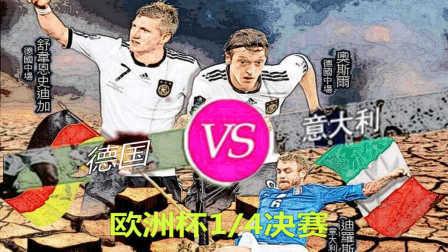 激情解说!实况足球2016欧洲杯:德国VS意大利欧洲杯1/4决赛,54年不胜?历史就是用来被改写的pes2016