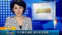 中国驻朝使馆渔船被扣事[www.haiersh.com.cn]