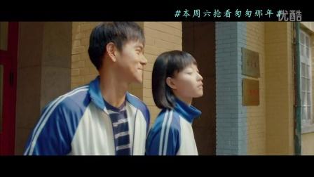 电影《匆匆那年》呼喊版终极预告片