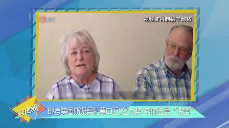 """67岁美国奶奶买彩票中近9亿大奖 教你选号""""诀 窍"""""""