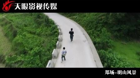 天眼影视传媒-曼丽(绥阳航拍郑场明山风景)