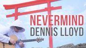 【指弹吉他】改编Dennis Lloyd《Nevermind》 |Eddie van der Meer