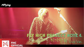 【N.Flying】Awesome/缺氧 (7/20 Live ver.)