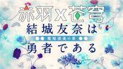 【赤羽&苍穹 中翻曲】带来幸福的花【结城友奈是勇者剧场版OP中文填词】【为勇者献上祈愿】