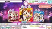 【Lovelive国服】日替 无奶无判FC 人鱼2 Mermaid festa vol.2