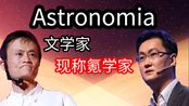 【马云/马化腾】Astronomia 氪学家