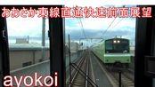 おおさか東線直通快速 321系前面展望 奈良-新大阪