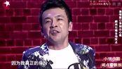 笑傲江湖:周云鹏在演出结尾说出演出真相,原来是这样啊!