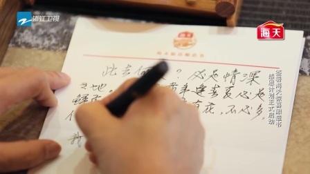 陈凯歌求婚秘笈曝光 一道红烧肉元宝蛋搞定妻子 170212 熟悉的味道