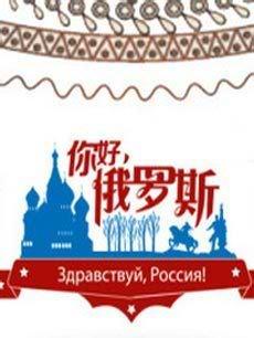 你好,俄罗斯[2018](综艺)