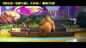 """《熊出没·狂野大陆》 """"快乐竞赛""""版预告片(张伟 / 张秉君 / 谭笑 )"""